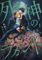 死神のラメント 1の評価・レビュー(感想)・ネタバレ