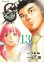 S エス -最後の警官- 13の評価・レビュー(感想)・ネタバレ
