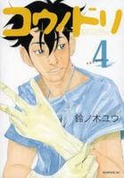 コウノドリ 4の評価・レビュー(感想)・ネタバレ