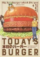 本日のバーガー 4の評価・レビュー(感想)・ネタバレ