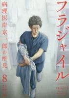 フラジャイル 病理医岸京一郎の所見 8