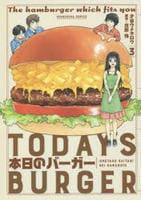 本日のバーガー 3の評価・レビュー(感想)・ネタバレ