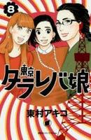 東京タラレバ娘 8