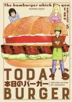 本日のバーガー 5の評価・レビュー(感想)・ネタバレ