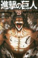 進撃の巨人 25の評価・レビュー(感想)・ネタバレ