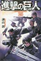 進撃の巨人 26の評価・レビュー(感想)・ネタバレ