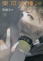 東京喰種トーキョーグール:re 14の評価・レビュー(感想)・ネタバレ