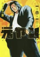 元ヤン 11の評価・レビュー(感想)・ネタバレ