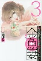 金魚妻 3の評価・レビュー(感想)・ネタバレ