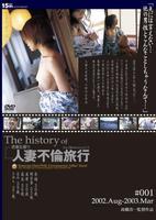 The history of 人妻不倫旅行 #001 2002.Aug.-2003.Mar.の評価・レビュー(感想)・ネタバレ