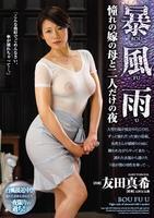 暴風雨 憧れの嫁の母と二人だけの夜 友田真希の評価・レビュー(感想)・ネタバレ