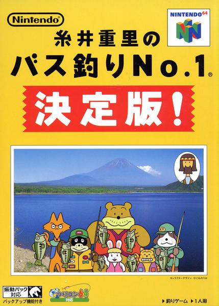 糸井重里のバス釣りNo.1 決定版!のジャケット写真