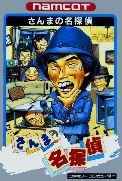 さんまの名探偵のジャケット写真