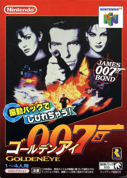 ゴールデンアイ 007のジャケット写真