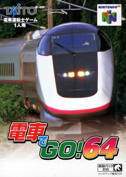 電車でGO!64のジャケット写真