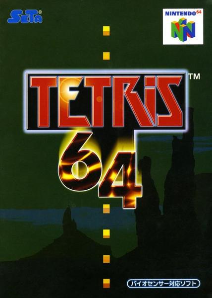 TETRIS64のジャケット写真