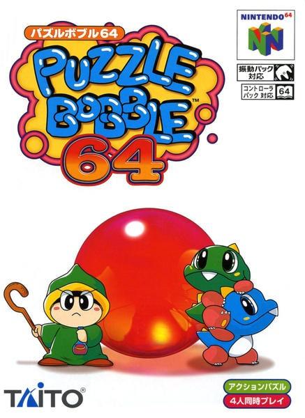 パズルボブル64のジャケット写真