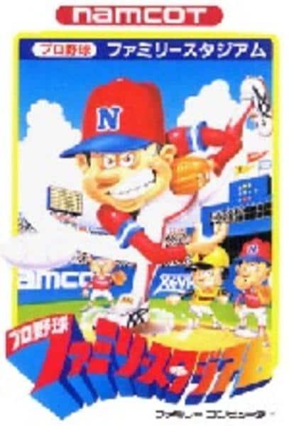プロ野球ファミリースタジアムのジャケット写真