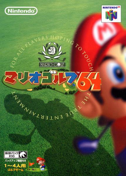 マリオゴルフ64のジャケット写真