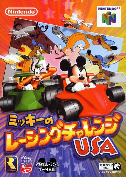 ミッキーのレーシングチャレンジUSAのジャケット写真