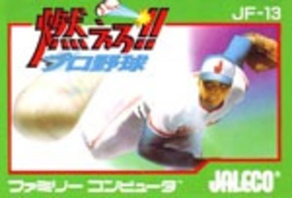 燃えろ!!プロ野球のジャケット写真