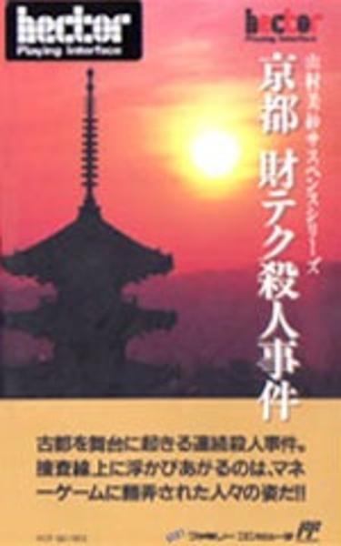 京都財テク殺人事件のジャケット写真