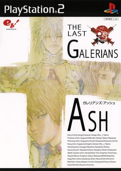 ガレリアンズ:アッシュのジャケット写真