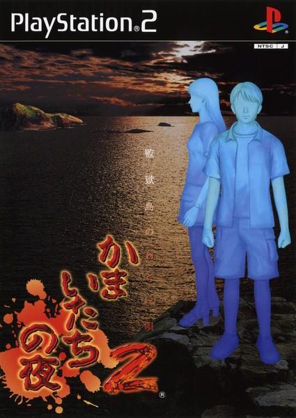 かまいたちの夜2 監獄島のわらべ唄のジャケット写真