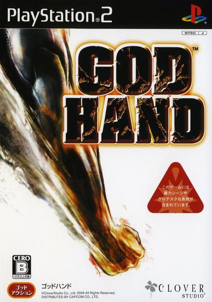 GOD HAND(PS2)のジャケット画像