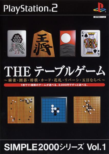 THE テーブルゲーム SIMPLE2000シリーズ Vol.1のジャケット写真