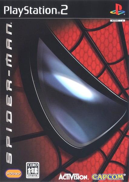 スパイダーマンのジャケット写真