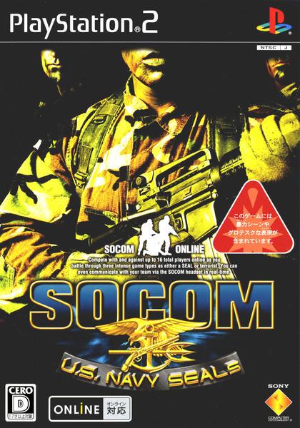 SOCOM:U.S.NAVY SEALsのジャケット写真