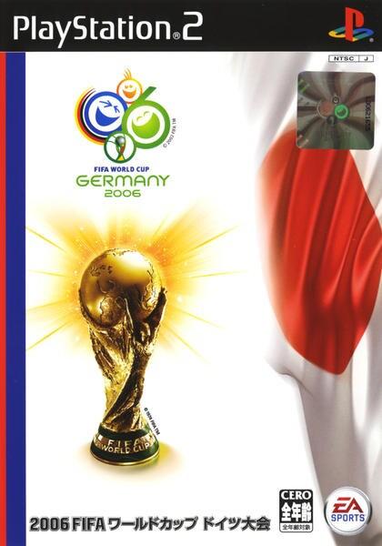 2006 FIFA ワールドカップ ドイツ大会のジャケット写真