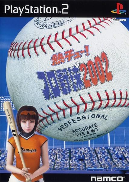 熱チュー!プロ野球2002のジャケット写真