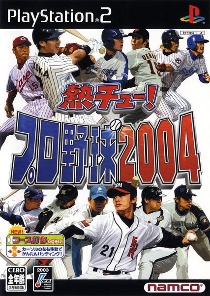 熱チュー! プロ野球2004のジャケット写真