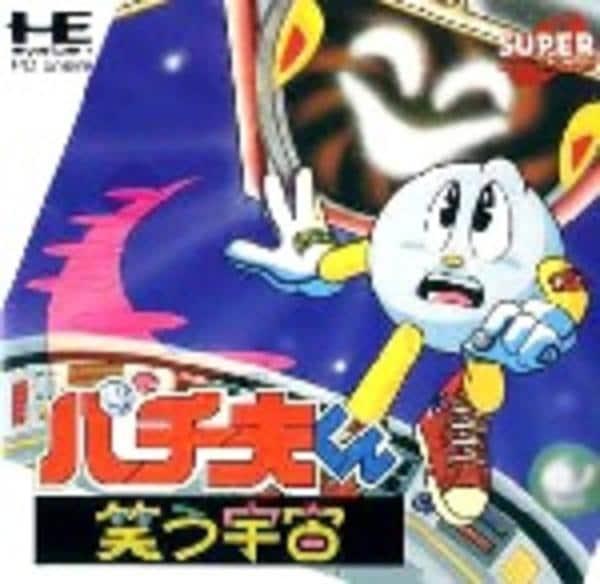 パチ夫くん 笑う宇宙(S-CD)の評価・レビュー(感想)・ネタバレ