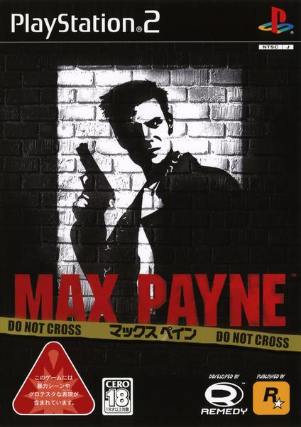 マックス ペインのジャケット写真