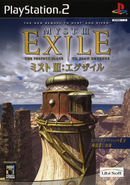 MYST Ⅲ EXILEのジャケット写真