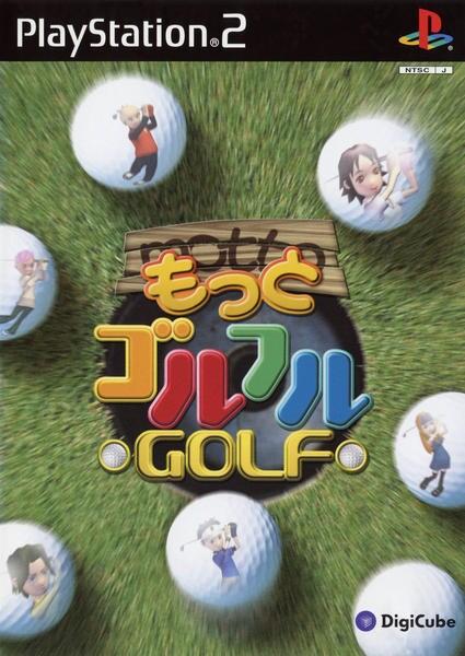 もっとゴルフルGOLFのジャケット写真