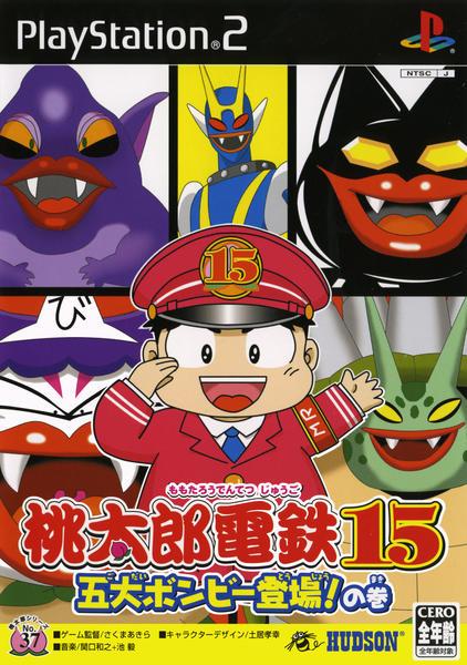 桃太郎電鉄15 五大ボンビー登場!の巻のジャケット写真