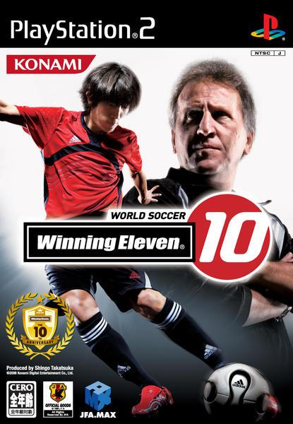 ワールドサッカーウイニングイレブン10のジャケット写真