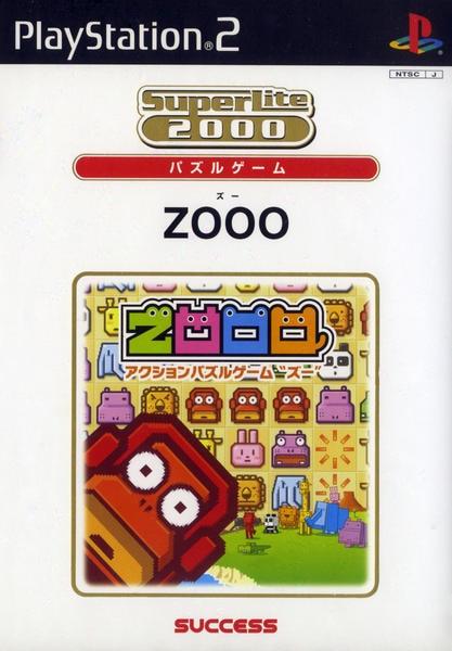 Super lite 2000 パズル ZOOOのジャケット写真