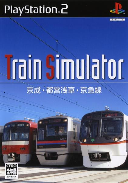 Train Simulator 京成・都営浅草・京急線のジャケット写真