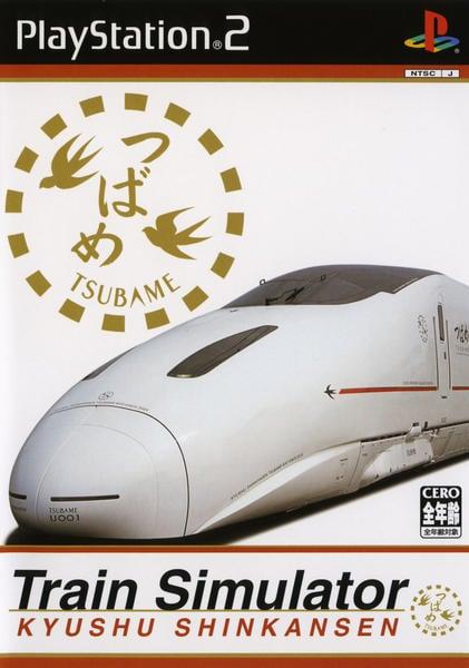 Train Simulator 九州新幹線のジャケット写真