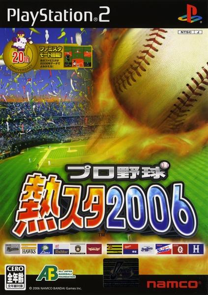 プロ野球 熱スタ2006のジャケット写真
