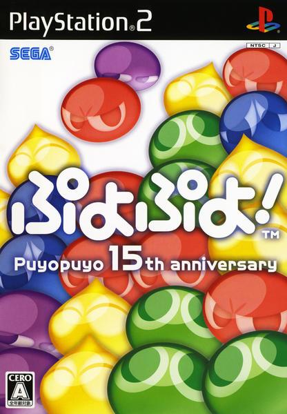 ぷよぷよ! Puyopuyo 15th anniversaryのジャケット写真