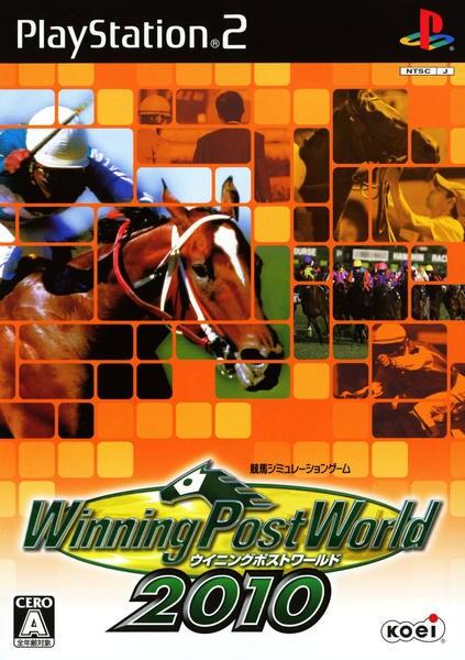 ウイニングポストワールド2010のジャケット写真