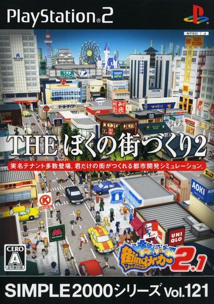 THE ぼくの街づくり2 ~街ingメーカー2.1~ SIMPLE2000シリーズ Vol.121のジャケット写真