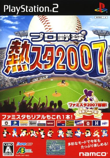 プロ野球 熱スタ2007のジャケット写真