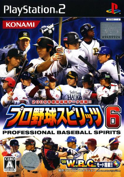 プロ野球スピリッツ6のジャケット写真
